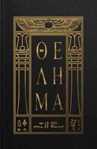 Book Cover: Svete knjige Teleme